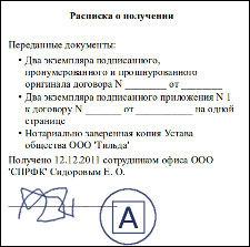 расписка о передачи документов образец - фото 5